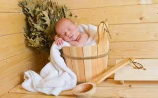 Можно ли в баню грудничку: показания и противопоказания, мнения врачей