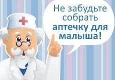 Аптечка для новорожденного: список необходимых лекарств, что должно быть